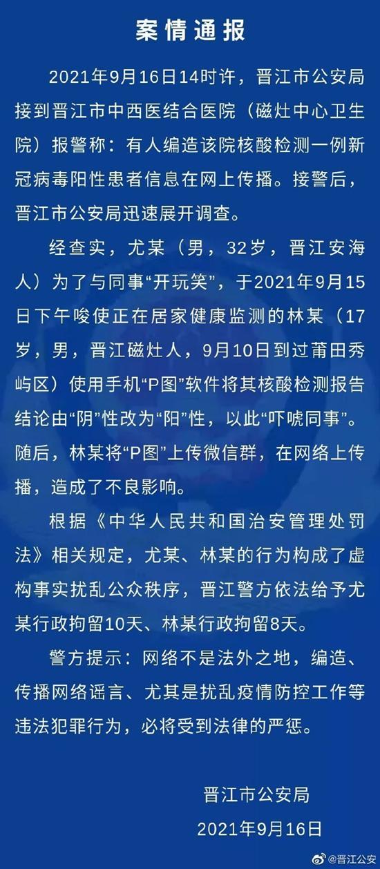 盛图官网注册:P图将核酸报告阴性改为阳性 福建两男子被拘留