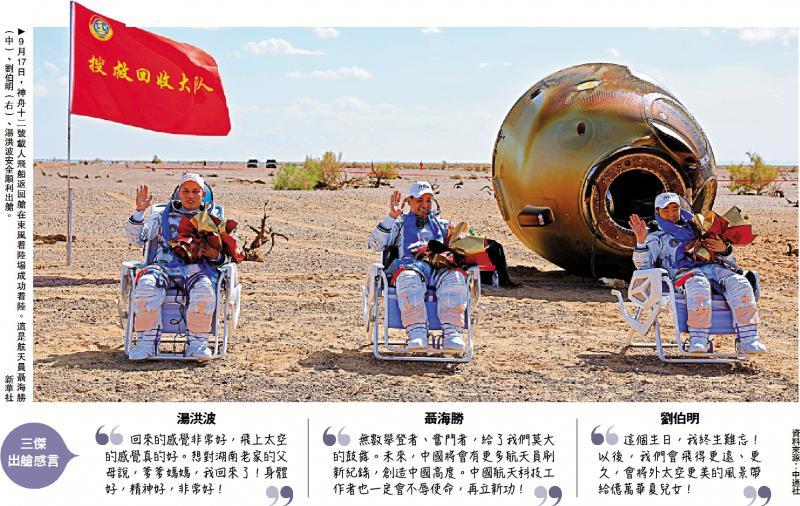 盛图官网注册:载誉归来/中国航天将飞得更高更远更久